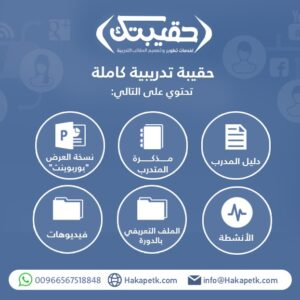 حقيبة تدريبية : دورة الكفاءة فى ادارة أعمال مكاتب الإدارة العليا والتنفيذية