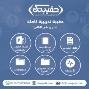 حقيبة تدريبية : دورة تحقيق الريادة والتمييز الإداري في الدوائر والاجهزة الحكومية