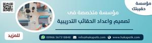 حقيبة تدريبية : دورة البرنامج المتكامل لتطوير مهارات مديري إدارات التخطيط والمتابعة