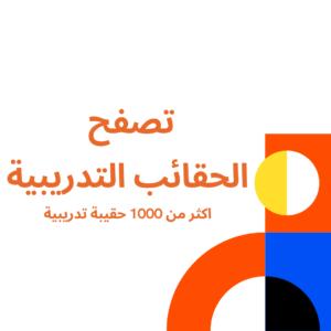 1000 حقائب تعليمية الكترونية جاهزة
